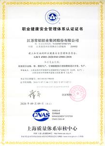 职业健康安全管理体系认证证书2020