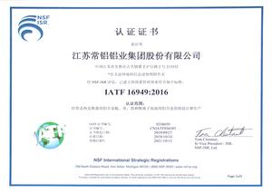 江苏常铝铝业集团股份有限公司IATF16949,2016认证证书