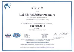 江苏常铝铝业集团股份有限公司ISO9001认证证书